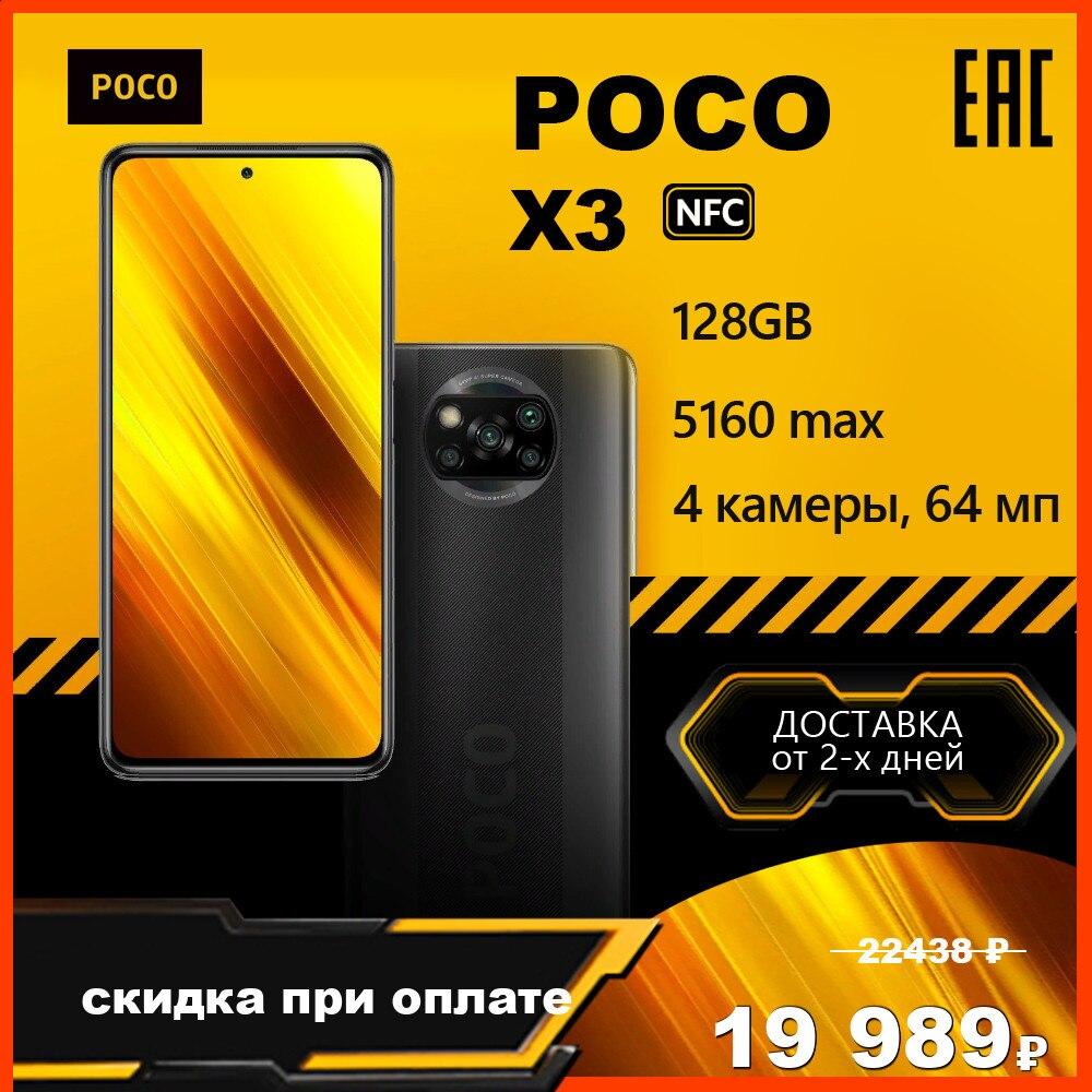 POCO X3 NFC Smartphone Snapdragon 732G Smartphone x 3 64MP Camera 64 MP 5160mAh 33W Fast Charge Smart phone World Premiere Flash Sale In Stock poco x3 pocophone