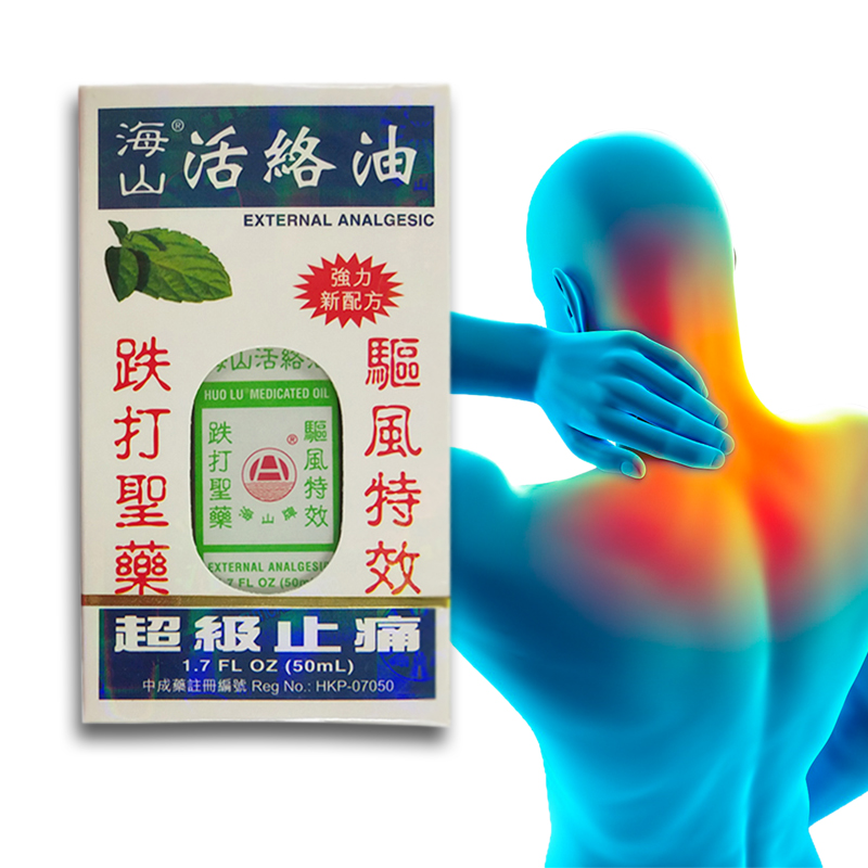 HongKong HYSAN Brand Huo Lu Medicated Oil 50ML/1.7fl Oz For Back Pain, Swelling And Swelling, Dizziness Quick And Effective