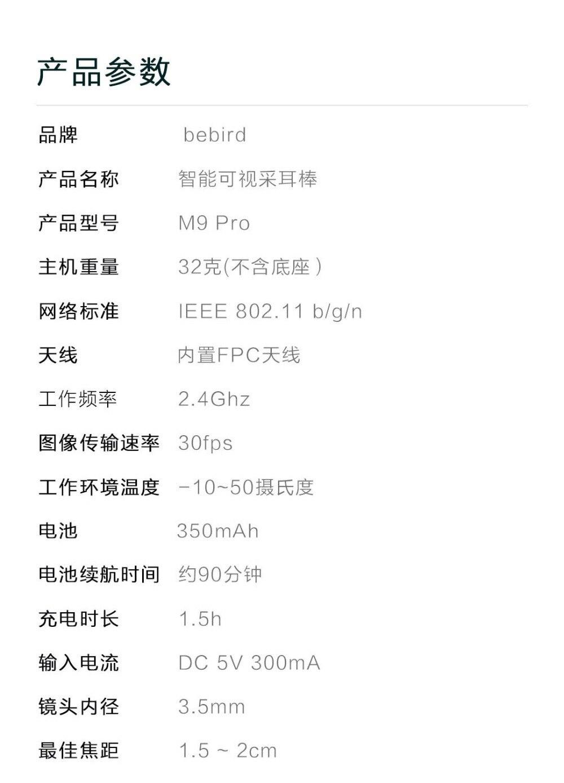 Xiaomi Youpin bebird M9 Pro Smart Visual Ear Stick  (30)