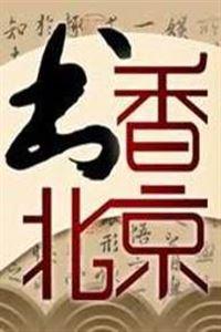 书香北京[更新至191014期]