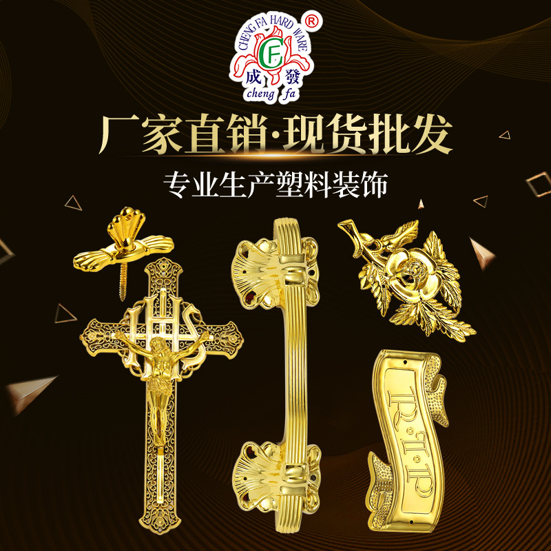 European Style Coffin Handle Cross Plastic Coffin Accessories Church Ritual Supplies Glorious Plastic Rosette 9004