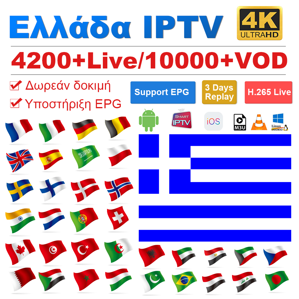 IPTV Greece Arabic France IPTV Subscription Sweden Italy M3U Android MAG IPTV Greek Germany <font><b>Belgium</b></font> Dutch Spain Portugal IP TV image