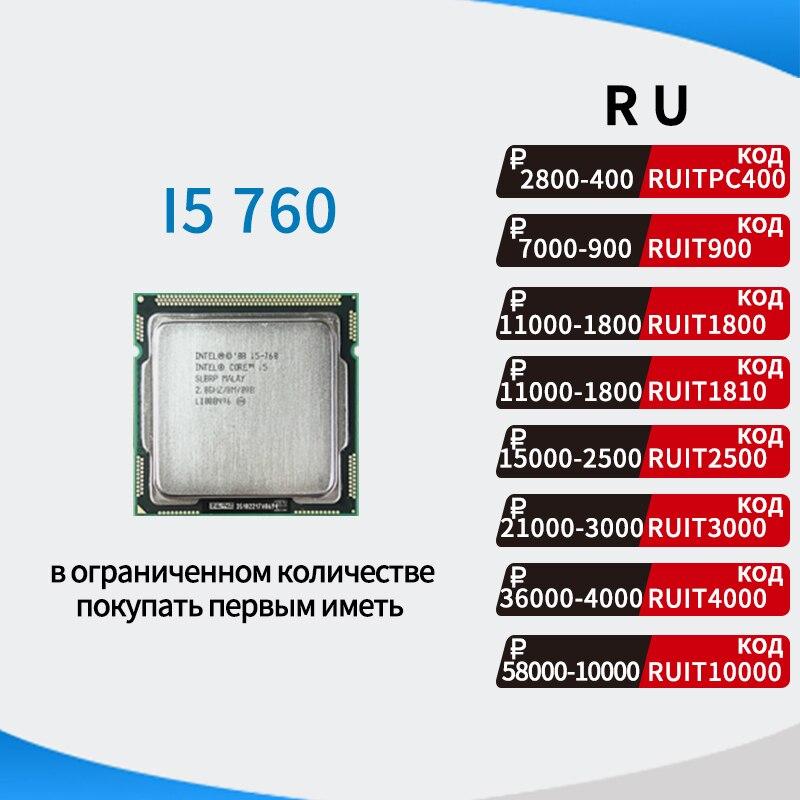 Intel Core i5-760 i5 760 2,8 ГГц Quad-Core Quad-нить Процессор процессор 8 м 95вт LGA 1156