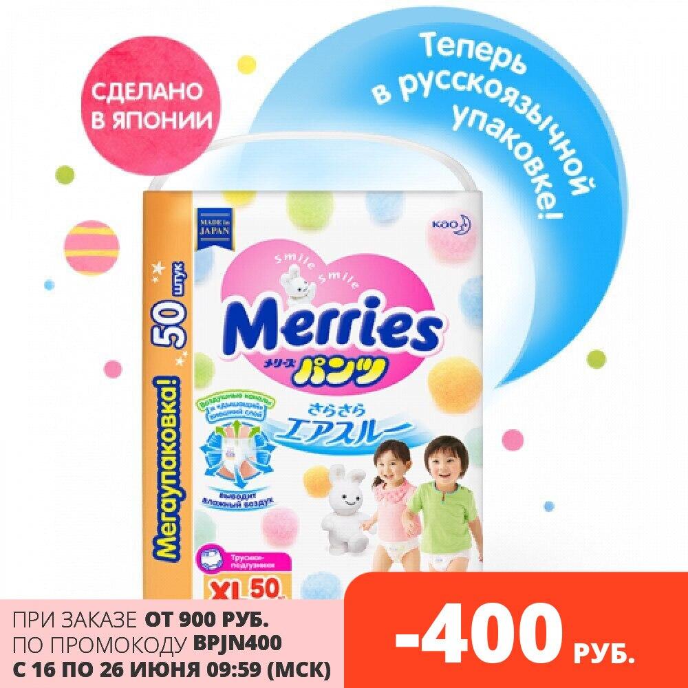 Подгузники Merries XL 12-22 кг, 50 шт