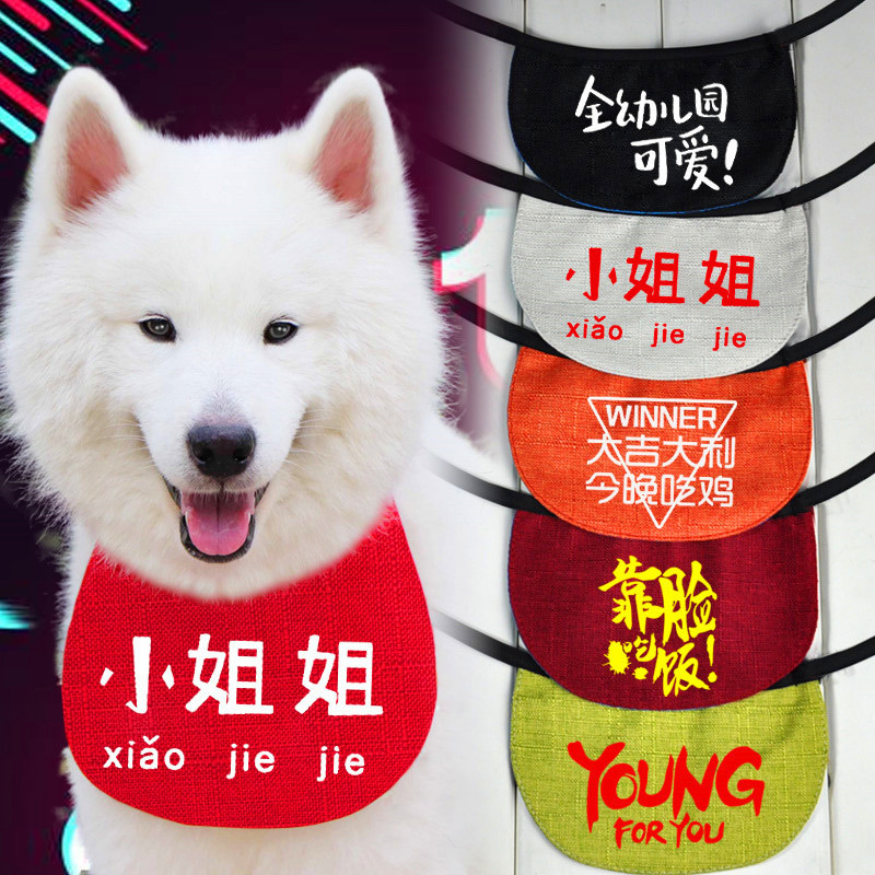 [Big Dog Bib] Hospital Cute Large Dog Slion Satsuma Dog Pet Dog Bib Waterproof Bibs