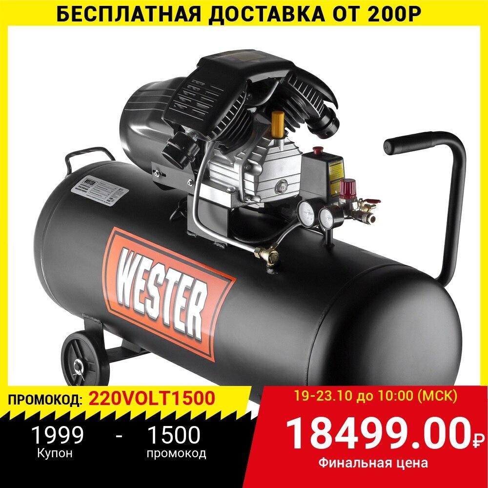 Компрессор WESTER WK2200/100PRO поршневой масляный 2200 Вт 330л/мин 8бар|Воздушный насос|   | АлиЭкспресс