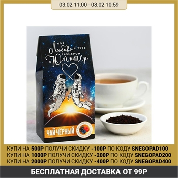 """Tea """"My love for you"""", with wild berries flavor, 50 g"""