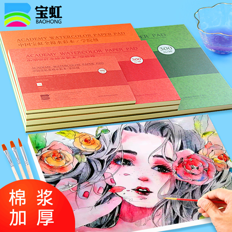 100% Cotton Artists Pad Cotton Watercolor Paper Sheet Textured Surface Watercolor Pad Cold/Hot Press 200/300GSM 20 Sheets