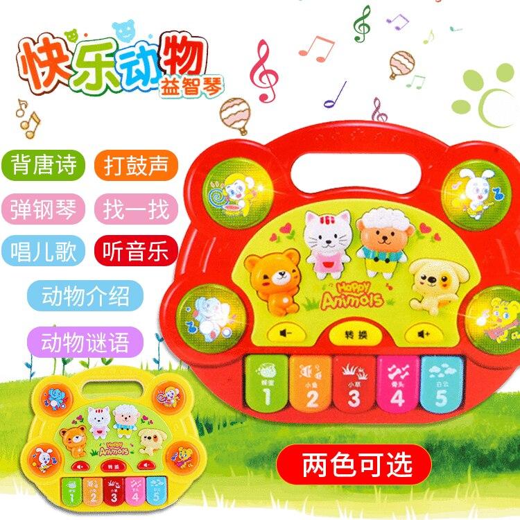 New Style Children Animal Electronic Organ Toy Multi-functional Music Teaching Animal Children'S Educational Electronic Organ To