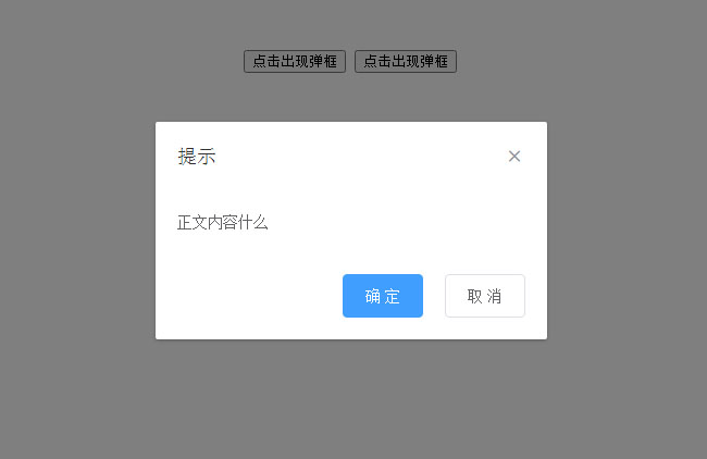 jQuery模态框弹窗提示代码