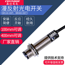цена на Xin Club M18 Diffuse Reflectance Infrared Photoelectric Switch BR100 BR400-DDT Four-wire Normally Open + Normally Closed Sensor