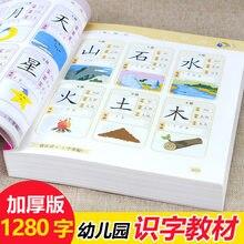Olhe para a imagem livro de alfabetização crianças aprender caracteres chineses notas pinyin versão iluminação educação precoce cartão livro