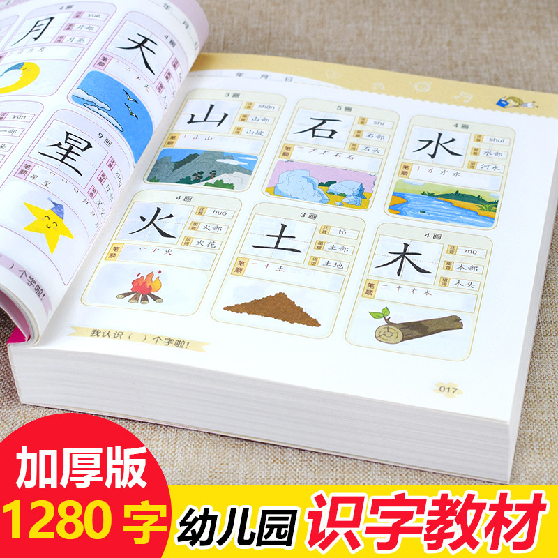Olhe para a imagem livro de alfabetização crianças aprender caracteres chineses notas pinyin versão iluminação educação precoce cartão livro|Educação & Ensino|   -