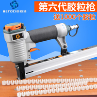 Panel furniture factory three in one pneumatic rubber particle gun furniture nail gun plastic embedded parts air gun
