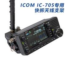 CNC 알루미늄 합금 퀵 릴리스 안테나 스탠드 ICOM IC 705 용 휴대용 단파 라디오 안테나 브래킷 (IC 705 radi 제외)