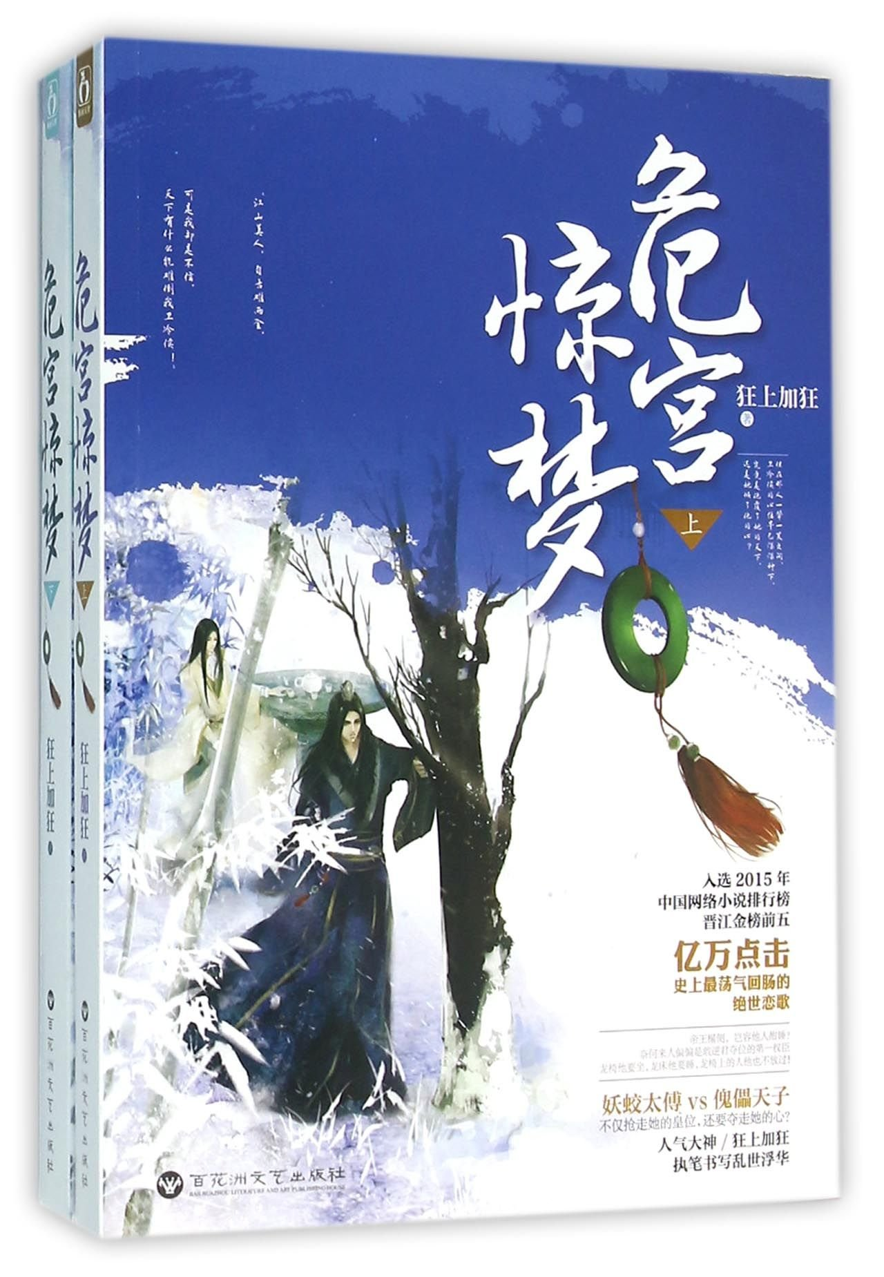 Palace Crisis (I And II) (Chinese Edition)