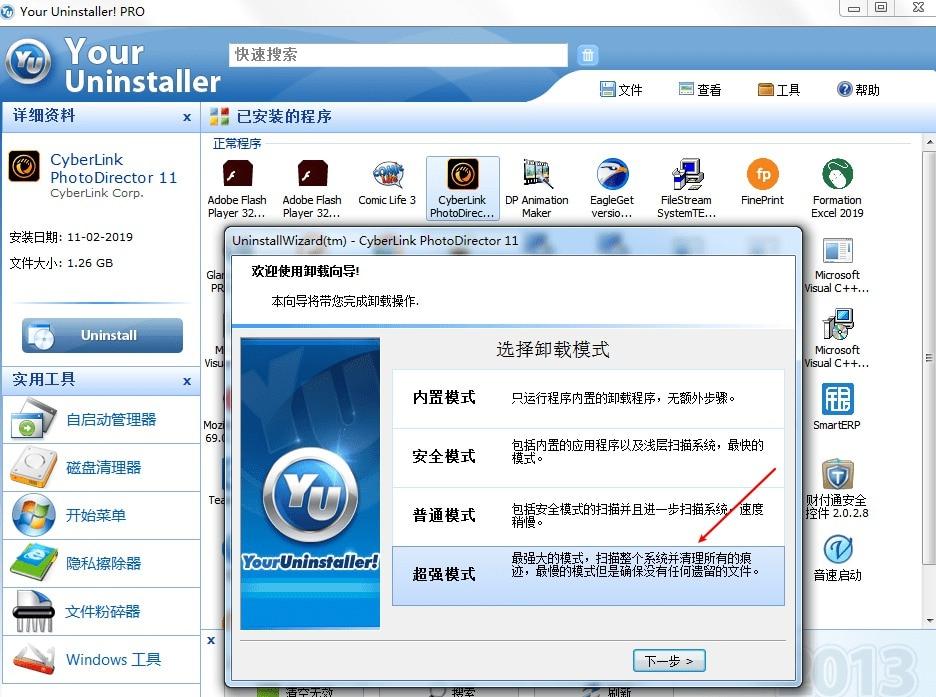 PC版国外大师卸载软件不留痕