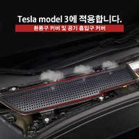 Für Tesla Modell 3 2017-2019 적용 공기 흡입구 보호 커버 자동차 공기 환풍구 커버 ABS 검은색 자동차 부품