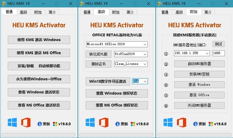 HEU KMS Activator_v19.6.4 激活Windows和Office
