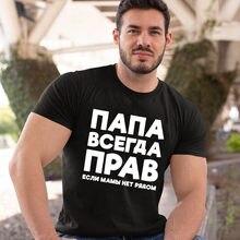 Baba her zaman sağ rus rusya şaka komik T shirt erkek yaz Harajuku kısa kollu yuvarlak boyun Streetwear siyah tişört Tees
