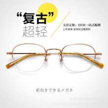 Retro Pure Titanium Ultra Light Semi-Rimless Frame Glasses to Make round Face Thin-Looked Myopia Unisex Plain Glasses