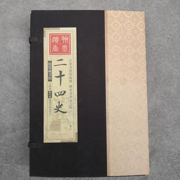 China hand drawn album, thread bound book Ancient books of Twenty-four history of literary classics a set of 4