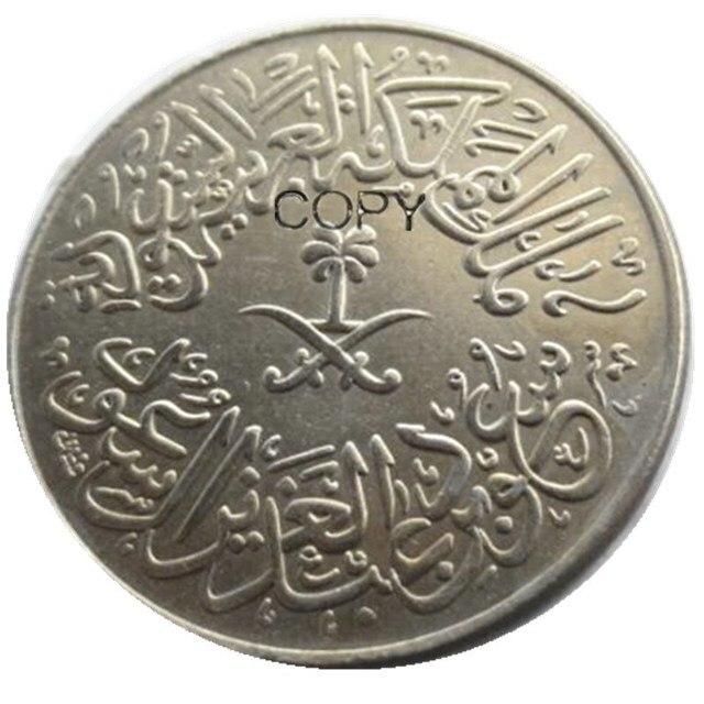 SA(01)1956 Saudi Arabia ancient Nickel Plated Copy Coins