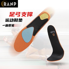 Foot bow support men's and women's sports shoes pad high bounce absorbing sweat anti-odor breathable basketball running insole