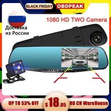 4,3 дюймов зеркало заднего вида, Автомобильный видеорегистратор, камера Hd 1080 P, Автомобильное Зеркало, видео рекордер с камерой заднего вида, автомобильный экран, зеркало, тире камера