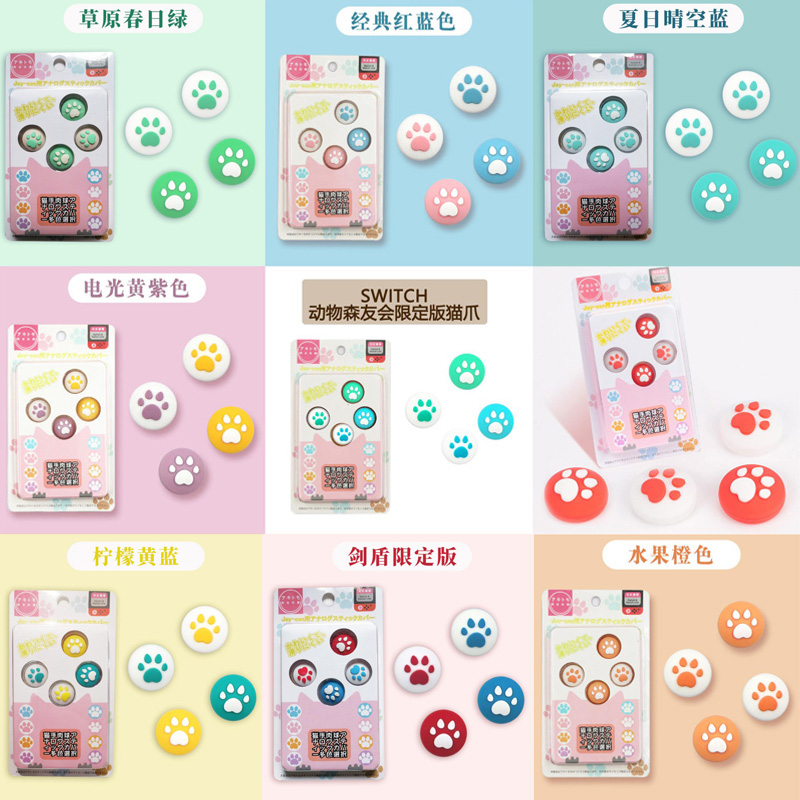 4pcs Colorful Cute Cat Paw Claw Thumb Stick Grip Cap Joystick Cover For Nintend O Switch Lite NS Joy-Con Controller Gamepad Case