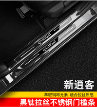 цена на stainless steel Car door cover outside door sill plate  Scuff Plate/Door Sill  for Nissan Qashqai 2016-2018