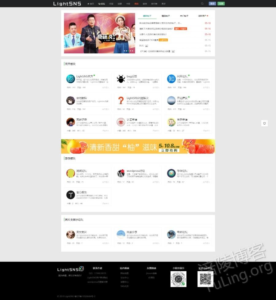 【LightSNS1.6.35】一款WP超级强大的轻社区社交系统/论坛主题[WordPress主题]