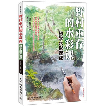 Watercolor Painting Drawing Art Book For Beginners (Chinese Edition)