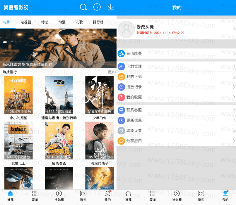 安卓就爱看影视完美破解版V1.8.1