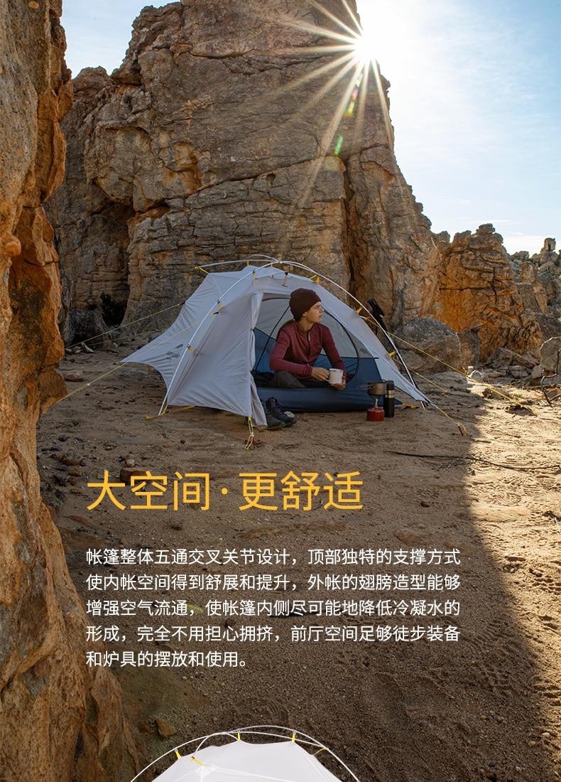 超轻双人帐篷云尚-翅膀_07