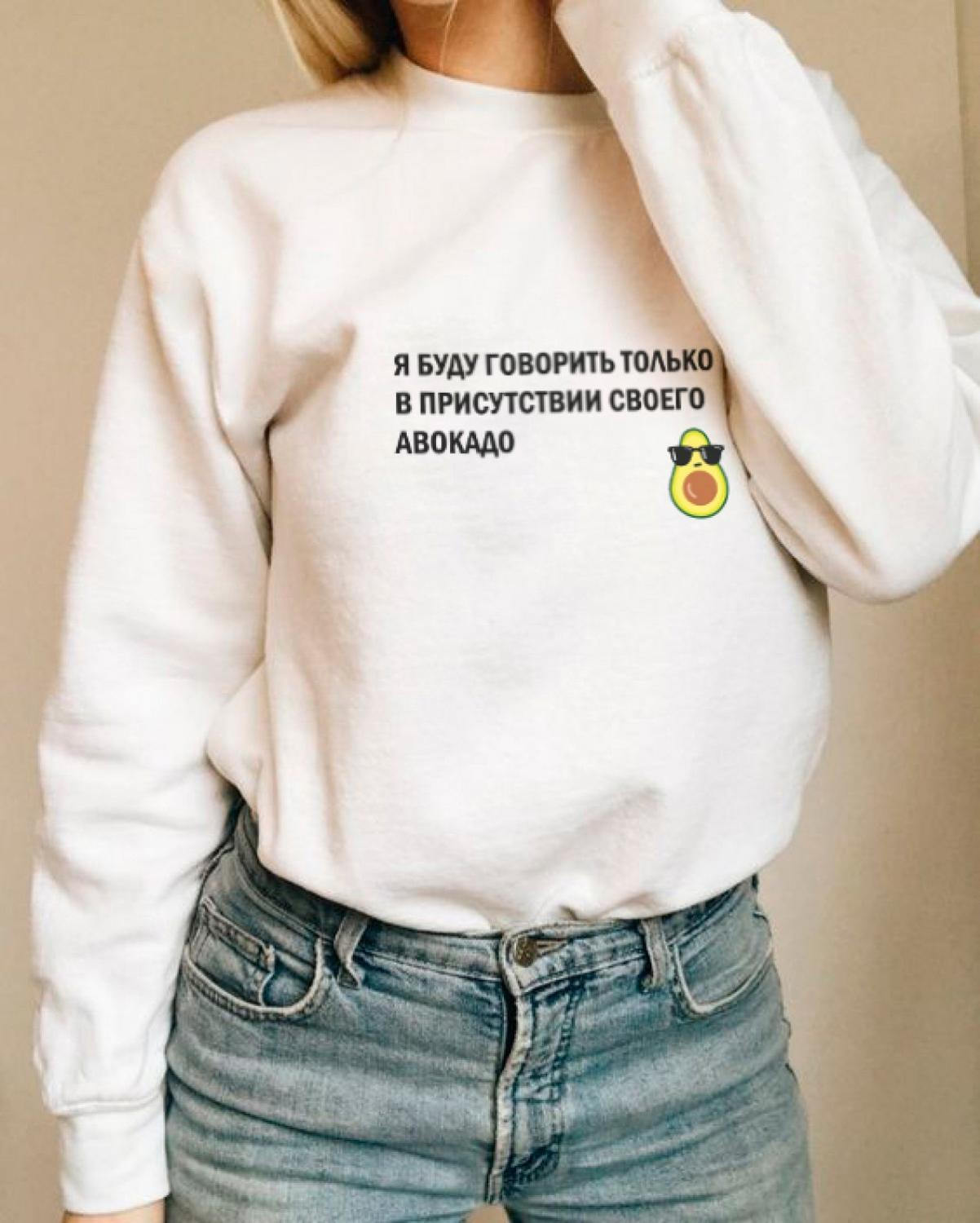 Porzingis Female Sweatshirts Russian Inscriptions With Slogans I Will Only Speak In The Presence Of My Avocado Clipart Hoodies
