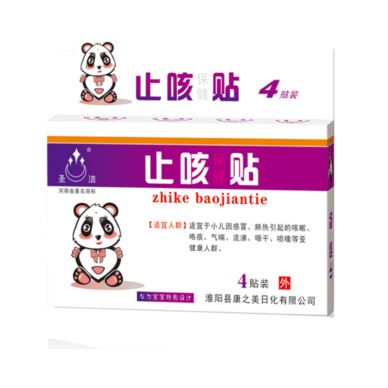 40 Pieces Of Baby Cold Chinese Medicine Paste Children Cold Health Care Stickers To Alleviate Children's Cold Lung Cough image