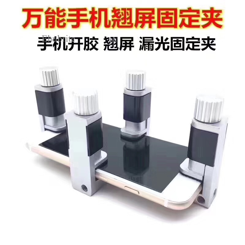 Universal Mobile Phone Screen Fixed Clip Warping Screen Fixed Clip Mobile Phone Open Glue Leakage Metal Balance Clip