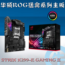 Asus rog STRIX X299-E II X299-E do gier II płyta główna X299 LGA1151 DDR4 nowa oryginalna