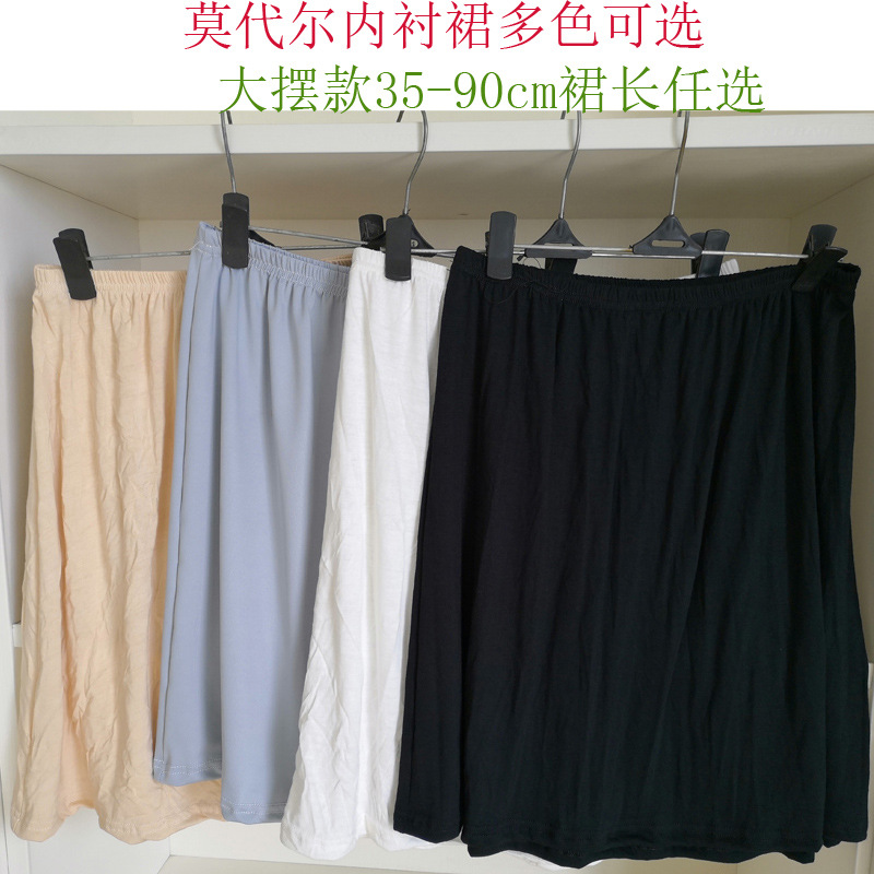 Underdress Half-length Anti-through Slip Dress Medium-length Dress Modal Cotton Anti-static Household Anti-Exposure Chinese Clot