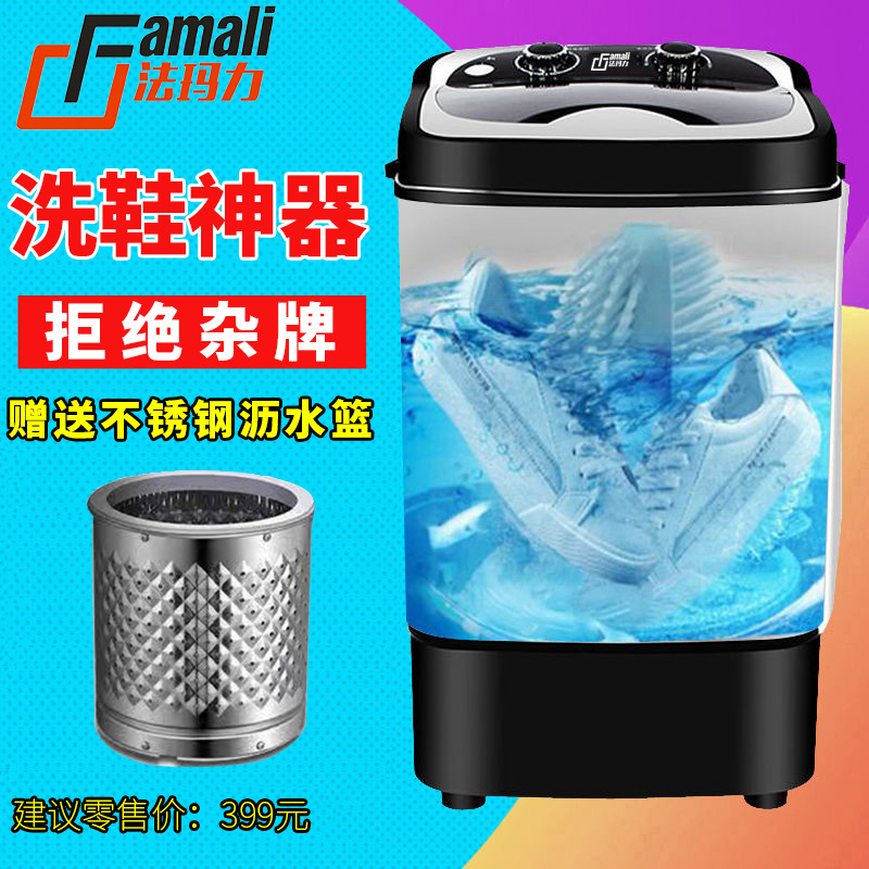 Shoe Washer Small Household Smart Lazy Person Shoe Washer Holy Equipment Machine Laundry Machine