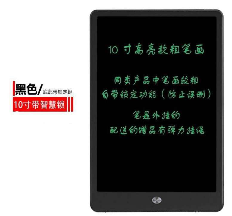 8.5-Inch LCD Tablet Children Painted Figure Graffiti 12-Inch Electronic Blackboard Light Dust-Free Writing Board Drawing Board