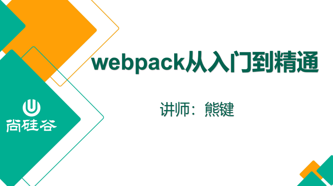 2020 Webpack新版教程