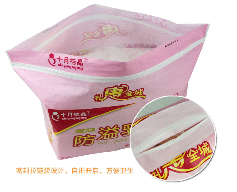 TEN-M JOURNEY Nursing Breast Pads Disposable Breast Pad Do Not Wash Leak-Proof Permeability Thick Nursing Stickers Nursing Pad 1
