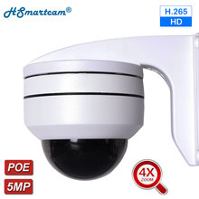 CCTV חיצוני אבטחת 5MP מיני כיפת PTZ מצלמה 4X זום POE IP מצלמה ראיית לילה 50m עם עבור 48v POE NVR ONVIF P2P תצוגה ניידת