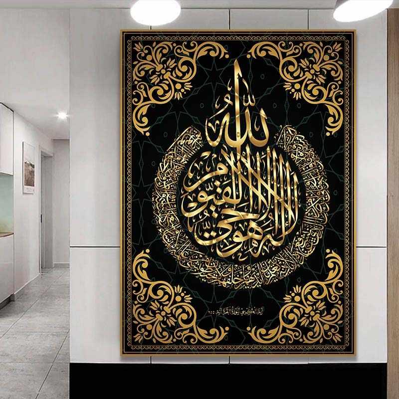 Banmu Allah Muslim Kaligrafi Kanvas Seni Emas Lukisan Ramadan Masjid Dekoratif Poster dan Cetak Dinding Seni Gambar