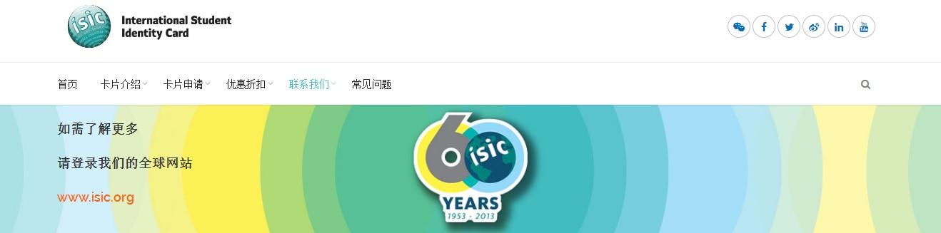 免费申请ISIC国际学生证方法