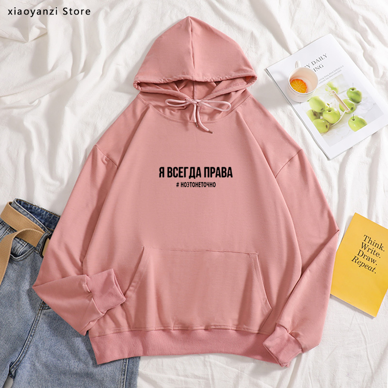 Women's Hoodies 2020 Fashion Female Sweatshirts Russian Letter Inscription I'M ALWAYS RIGHT # BUT IT IS NOT EXACTLY Pullovers