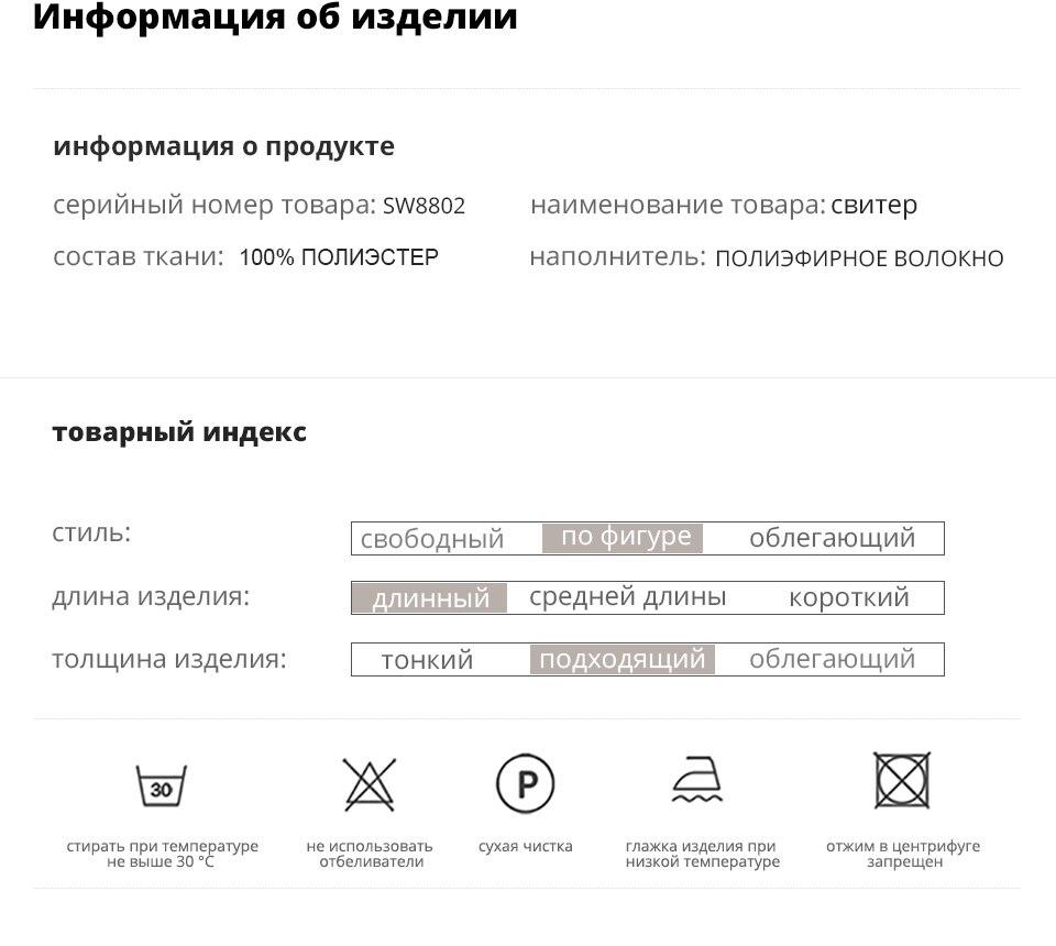 SW8802-俄语_04