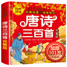 Color Map Pinyin Tang Poetry 300 Chinese Children Must Read Books Primary School Children Early Childhood Books Back To School